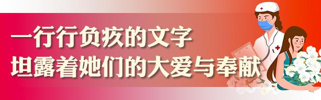湘女多奇志 战疫立殊功 新湖南www.hunanabc.com