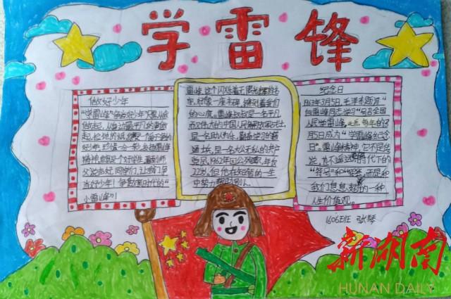 郴州市六完小:读雷锋日记 悟时代精神 新湖南www.hunanabc.com