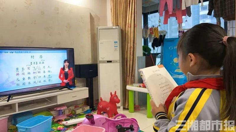 """长沙中小学""""线上教学""""开新课,""""助教""""们觉得有点难! 新湖南www.hunanabc.com"""