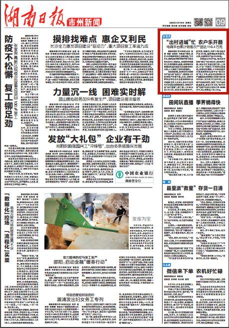 """湘潭县 """"出村进城""""忙 电商平台累计销售农产品达110.4万元 新湖南www.hunanabc.com"""
