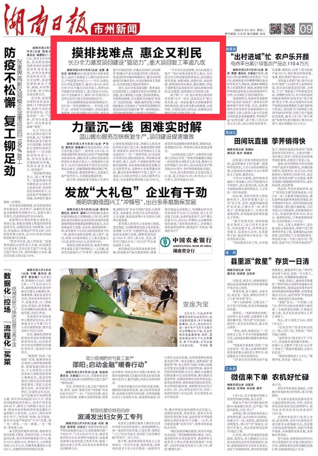 """长沙全力激发项目建设""""驱动力"""",重大项目复工率逾九成 新湖南www.hunanabc.com"""