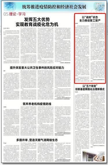 """以""""战时""""状态全力推动复工复产 新湖南www.hunanabc.com"""