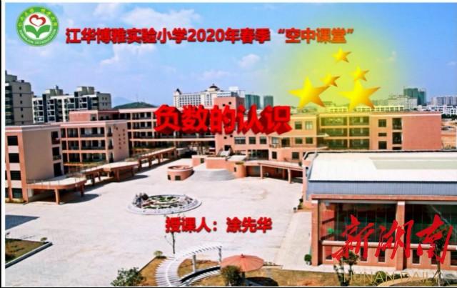 """江华这所小学的""""空中课堂""""别有魅力 新湖南www.hunanabc.com"""