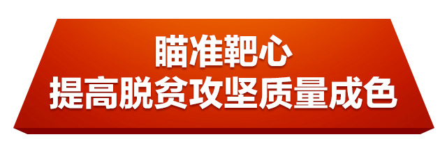 咬定目标不松劲 决战决胜攻坚急 新湖南www.hunanabc.com