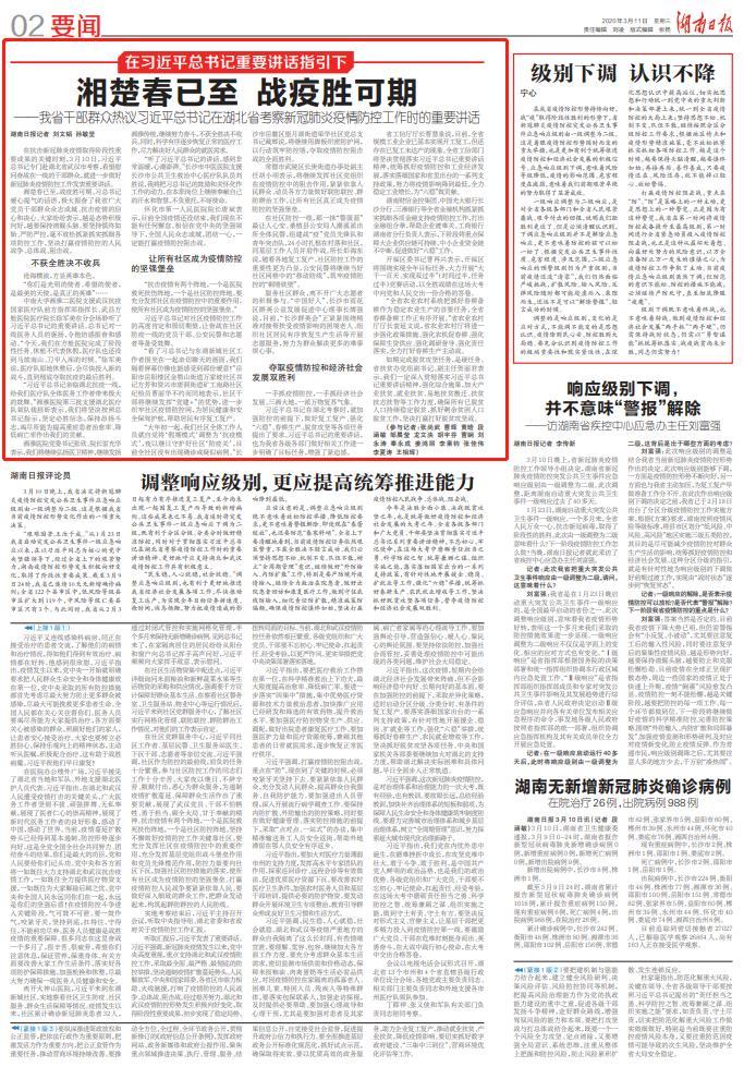 湘楚春已至 战疫胜可期 新湖南www.hunanabc.com