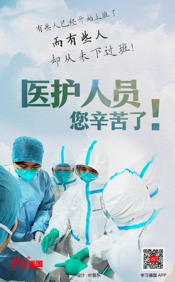 原创首发抗疫歌曲《保重》 武汉保重!中国保重! 新湖南www.hunanabc.com