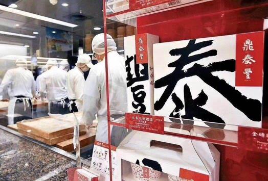 旺旺水神消毒除菌系统助力鼎泰丰食品安全生产 新湖南www.hunanabc.com