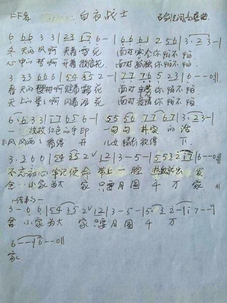 新邵教育人:用歌曲向抗疫医务工作者致敬 新湖南www.hunanabc.com