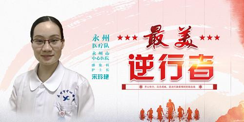 图集|请记住这些最美面孔,他们是永州最美逆行者! 新湖南www.hunanabc.com
