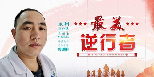 图集 请记住这些最美面孔,他们是永州最美逆行者! 新湖南www.hunanabc.com