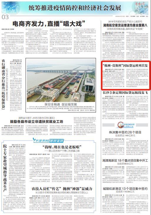 """株洲-莫斯科""""国际货运班列首发 新湖南www.hunanabc.com"""