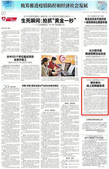131家企业提供岗位2万多个 郴州举办线上招聘服务周 新湖南www.hunanabc.com