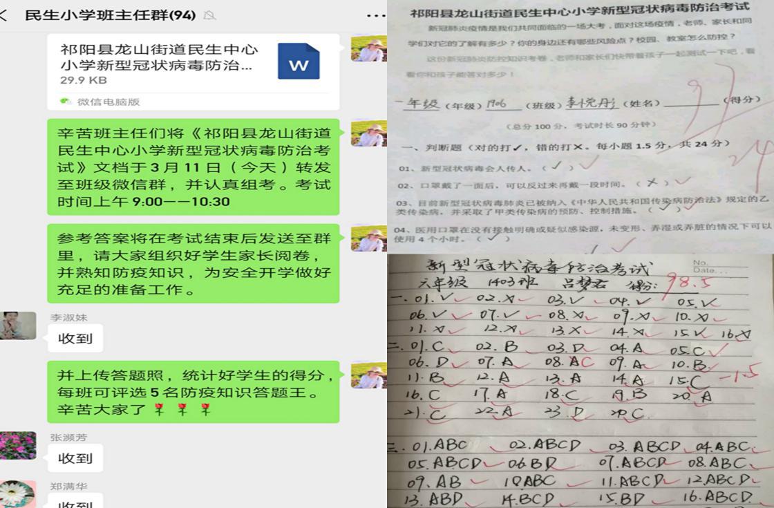 备战开学:祁阳民生中心小学进行防疫知识线上测试 新湖南www.hunanabc.com