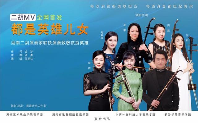 二胡MV《都是英雄儿女》发布,蔡霞携二胡演奏家演奏 新湖南www.hunanabc.com