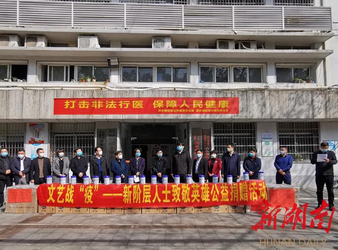 """文艺人士举行公益捐赠助力湖南战""""疫"""" 新湖南www.hunanabc.com"""