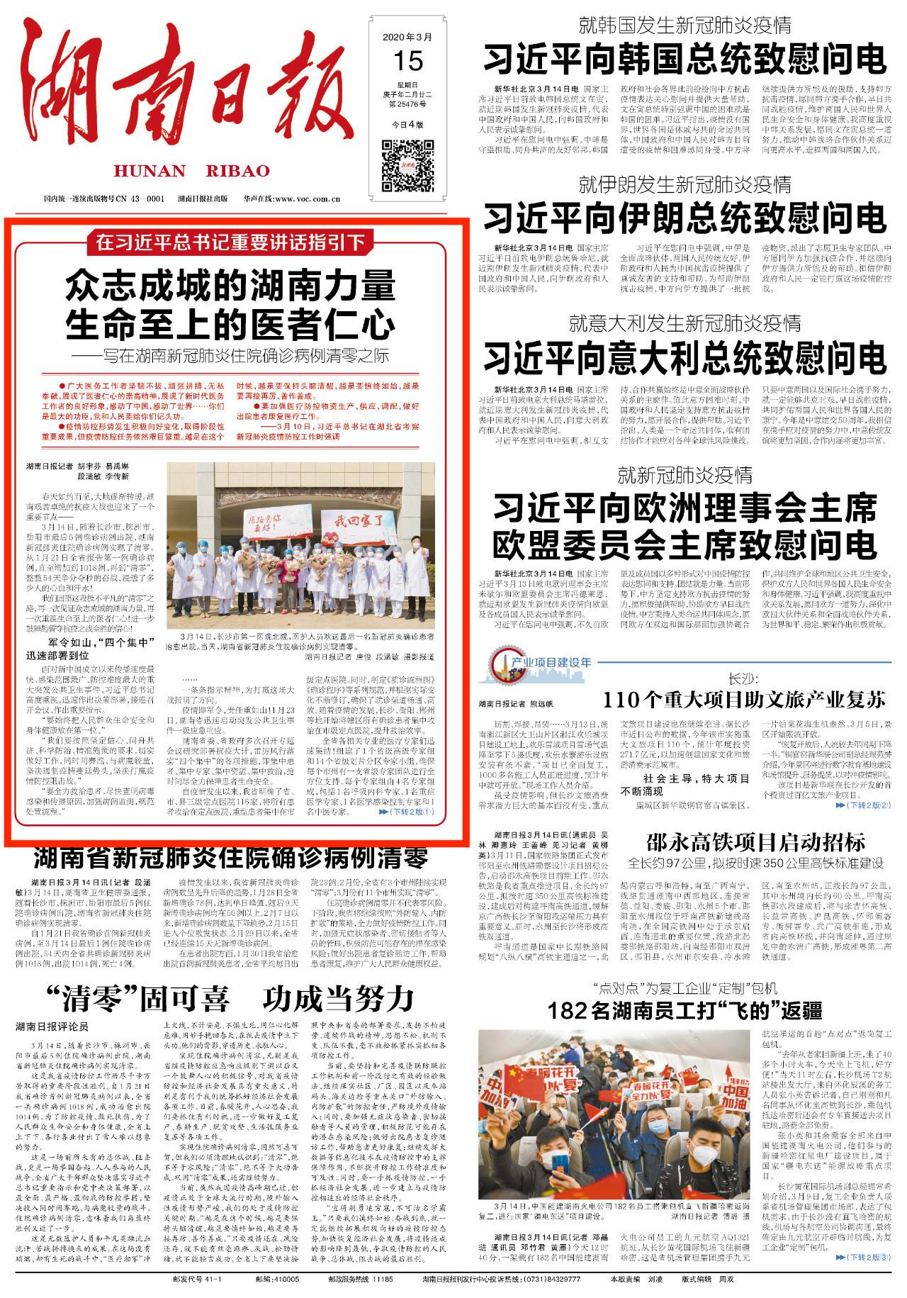 众志成城的湖南力量 生命至上的医者仁心 新湖南www.hunanabc.com