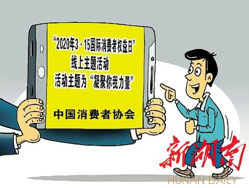 解决维权痛点 亦可促进消费 新湖南www.hunanabc.com
