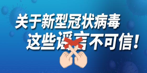 【辟谣侠盟】关于新冠肺炎,这些谣言不可信!