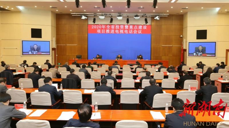 全省投资暨重点建设项目推进电视电话会议召开