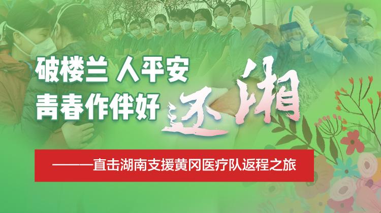 青春作伴好还湘——直击湖南支援黄冈医疗队返程之旅