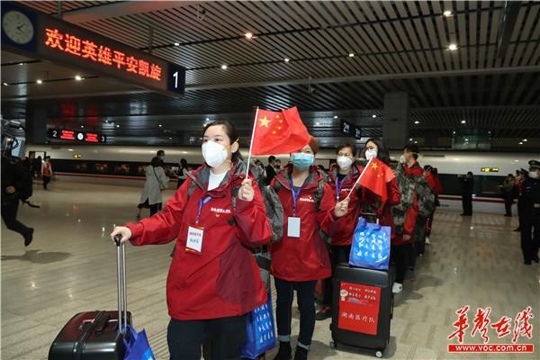 湖南省支援湖北武汉、黄冈医疗队凯旋!杜家毫许达哲到站迎接