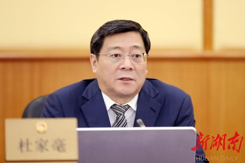 湖南省十三届人大常委会第十六次会议闭幕