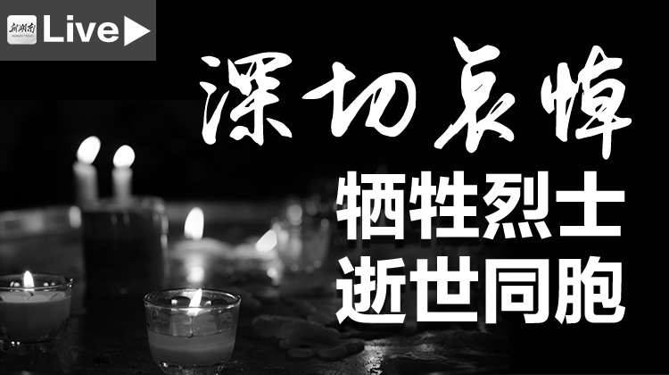滚动丨湖南各界哀悼牺牲烈士逝世同胞